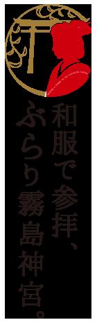 和服で参拝、ぶらり霧島神宮